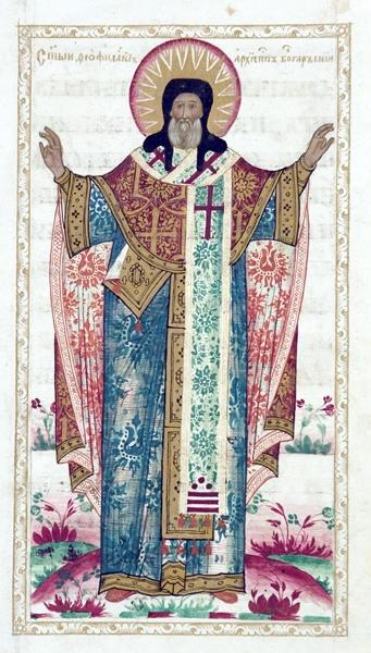 Sf. Ier. Teofilact al Bulgariei
